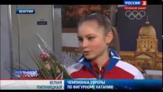 видео: Липницкая выиграла первое золото для России за восемь лет
