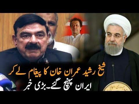 شیخ رشید ایران پہنچ گے || عمران خان کا اہم پیغام لے کر