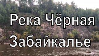 Река Чёрная. Красивая природа. Забайкальский край, Могочинский район.