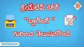 What is Blog  Blog Career   What is Blogging in Telugu   How to Create Blog  Smart Telugu