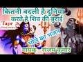 कितनी बदली है दुनिया,करते है शिव की बुराई shiv bhajan kawar bhajan dj song bhajan khatauli