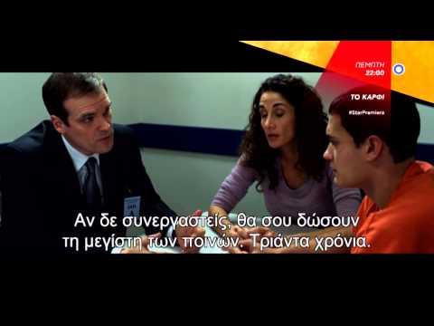 ΤΟ ΚΑΡΦΙ (SNITCH) - trailer