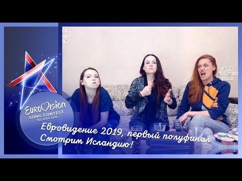 14 мая, первый полуфинал Евровидения 2019. Смотрим Исландию!