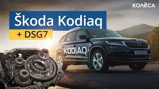 Skoda Kodiaq. Обзор Dsg7. Тест-Драйв Kolesa.Kz