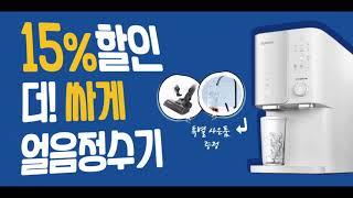 쿠쿠 얼음정수기 / 다양한 사은품, 조리수 밸브 무료
