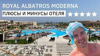 Отдых в Royal Albatros Moderna Египет Шарм Эль Шейх - плюсы и минусы отеля