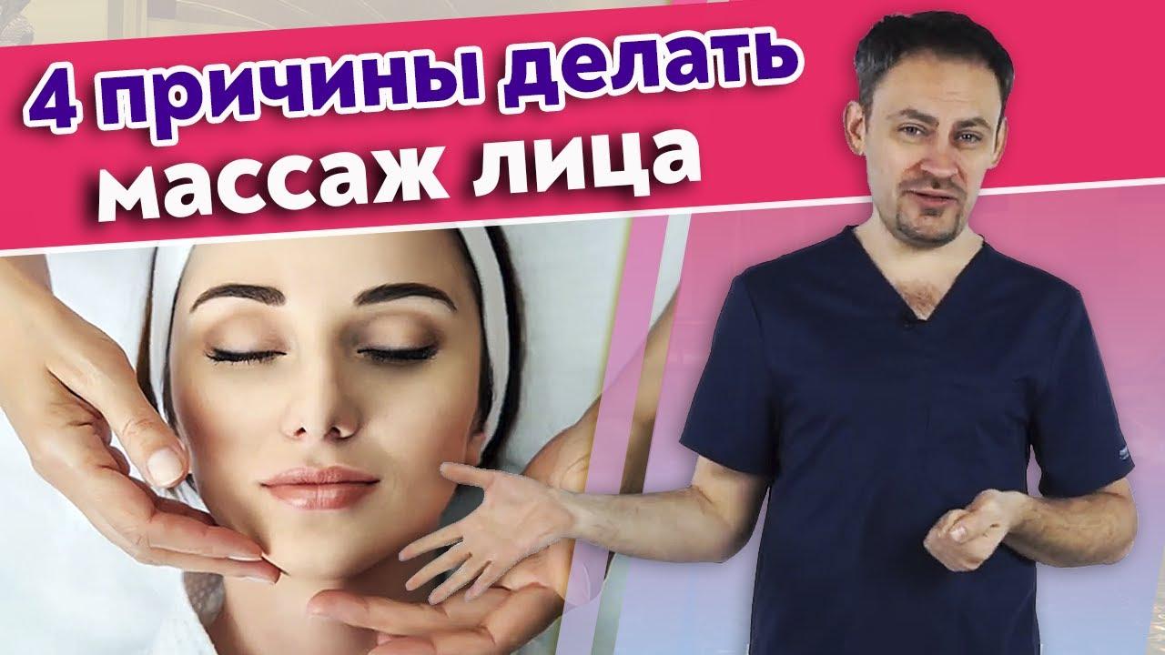 Делать массаж лица массажером сексуально нижнее белье