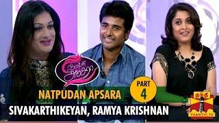 Recut Of Natpudan Apsara With Sivakarthikeyan, Ramya Krishnan (Part 4) - Thanthi TV