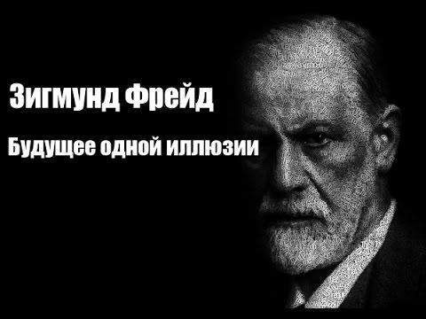 Зигмунд Фрейд «Будущее одной иллюзии» - аудиокнига