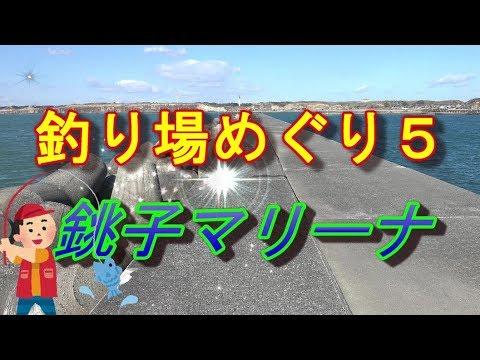 """釣り場めぐり5 """"銚子マリーナ""""     Fishing Tour 5 """"Choshi Marina"""""""