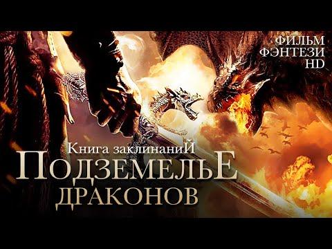 Подземелье драконов. Книга заклинаний /Dungeons & Dragons/ Фильм HD