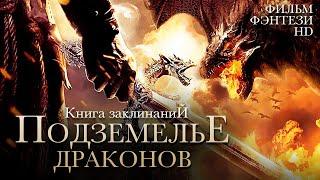 Подземелье драконов. Книга заклинаний /Dungeons \u0026 Dragons/ Фильм HD