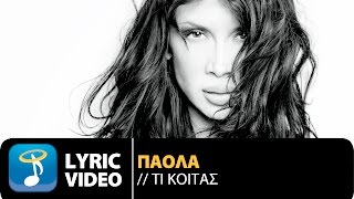 Πάολα - Τι Κοιτάς | Paola - Ti Koitas (Official Lyric Video HQ)