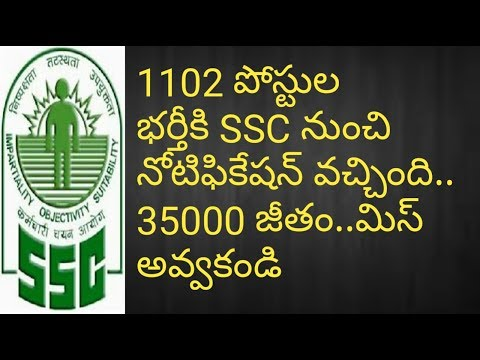 SSC 1102 Posts Recruitment Notification | Scientific Assistants Recruitment 2017
