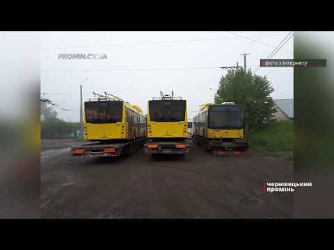 Чернівецький Промінь: Чотири нових тролейбуси курсуватимуть чернівецькими дорогами