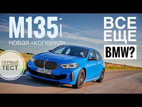 Новая «копейка» BMW.  Первая серия БМВ (F40), M135i. Мотор поперек и Torsen. Первый тест и обзор