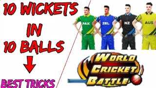 WCB | World Cricket Battle- 10 Wickets in 10 Balls | World Cricket Battle Bowling Tips and Tricks 🔥