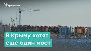 В Крыму хотят еще один мост Крым за неделю с Александром Янковским