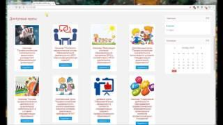 Вход на сайт и авторизация пользователя