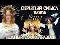 Полный разбор Клипа Ленинград I Uss Иисус скрытый смысл отсылки пасхалки mp3