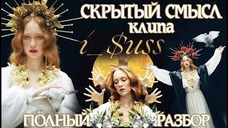 Полный разбор Клипа Ленинград - I_$uss (Иисус) - скрытый смысл, отсылки, пасхалки!