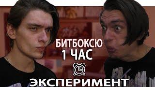 ДЕЛАЮ БИТБОКС 1 ЧАС | Эксперимент