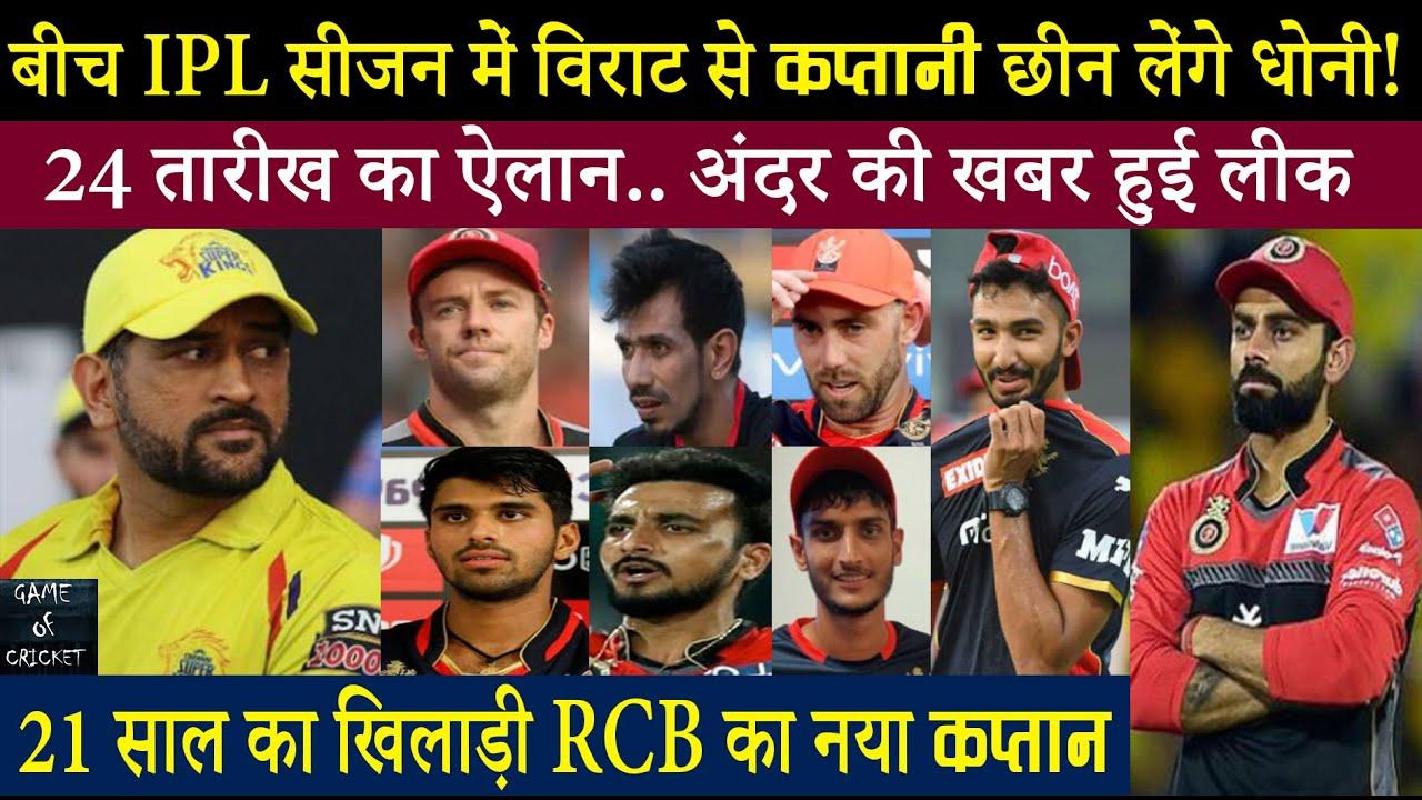 BREAKING   IPL के बीच में ही हटाए जाएंगे विराट.. धोनी ठोकेंगे कील.. 21 साल वाला नया कप्तान    MPL