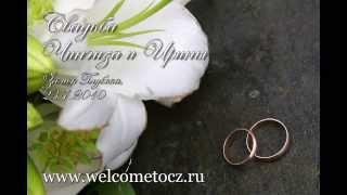 Свадьба в Чехии 2014, замок Глубока над Влтавой