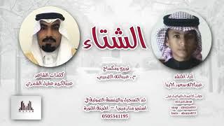 شيلة الشتاء / من كلمات الشاعر عبدالكريم عقيل ابن غيث الشمري / وآداء المنشد عبدالإله سعود الأيداء