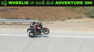 my first wheelie Telugu motovlog / daily vlog