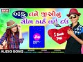 Baku Tane JIO Nu Sim Card Laidau - Sukhdev Zala | New Gujarati Song 2017 | Full Audio | Ekta Sound