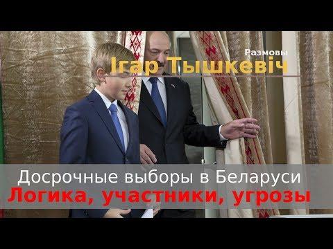 Досрочные выборы в Беларуси: логика, участники, угрозы.