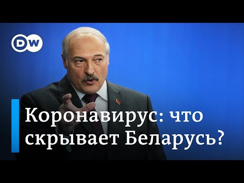 Действительно ли Лукашенко не боится коронавируса, и что скрывают в Беларуси? DW Новости (03.04.20)