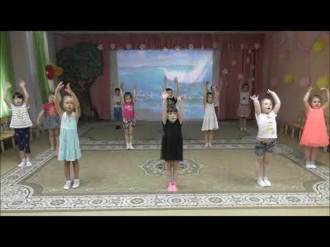 Музыкальная игра «Море волнуется - раз». Ведущая - Юданова Ангелина. Мы танцуем, мы играем.