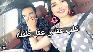 هيفاء حسوني وبكر خالد يغنون عروسة كلب عقلي عقل طفلة فدووة باسها يخبلوون