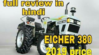 Eicher Tractor 380 Super Plus की कीमत और पूरी जानकारी हिंदी में !! New model !!
