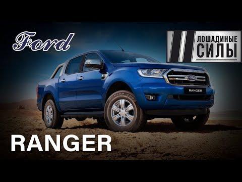 Ford Ranger  против  Mitsubishi L200 и Toyota Hilux