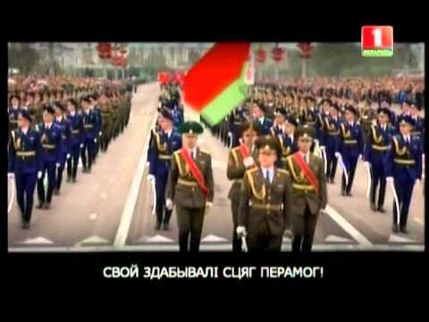 Гимн Республики Беларусь