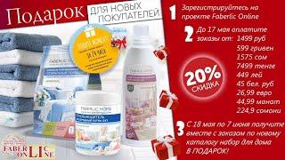 ЭКО продукция в подарок для новых покупетелей  каталога N7!