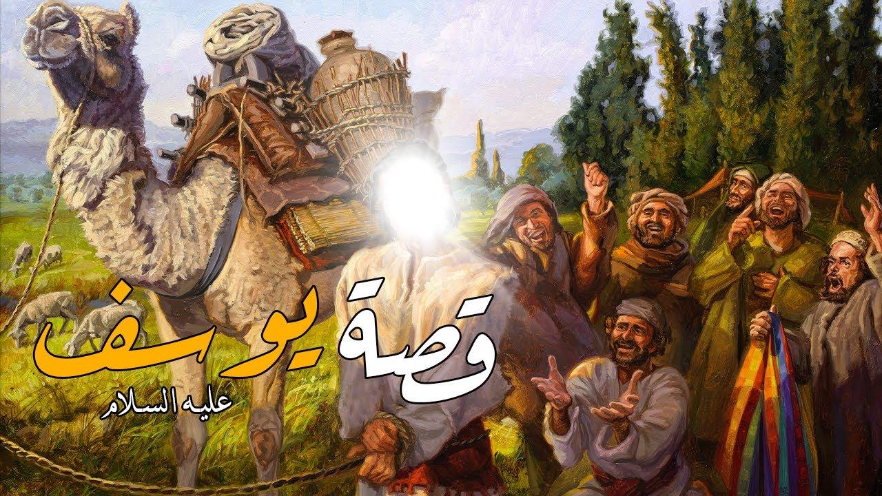 قصة سيدنا يوسف عليه السلام - الجزء الأول