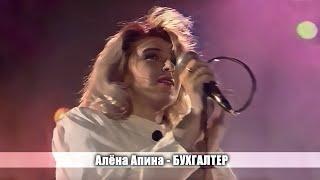 Алена Апина - Бухгалтер (1991)(Алена Апина - Бухгалтер (1991) Одно из самых первых сольных выступлений Алены Апиной после ухода из