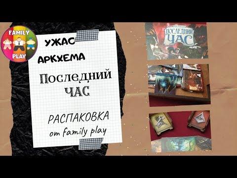 Настольная Игра - Ужас Аркхэма: Последний Час | Распаковка