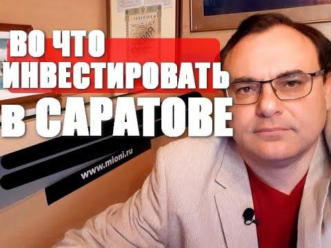 Сделки на рынке коммерческой недвижимости Саратова Во что инвестировать