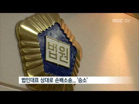 MBC경남 뉴스데스크 2016 09 11 법인 파산해도 업체 대표 배상 책임!