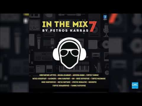 Various Artists - In The Mix Vol. 7 by Petros Karras (New Album 2017)
