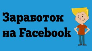 Заработок в Facebook или как заработать на Facebook