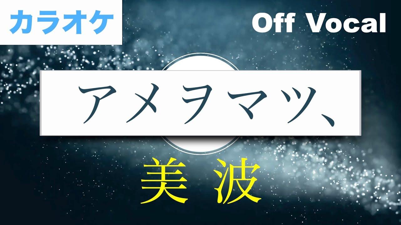 【生音カラオケ】アメヲマツ、 / 美波 【Off Vocal】