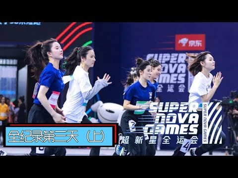第二届《超新星全运会》完整版第三日比赛全纪录上集:赵磊李振宁王者荣耀秀极限操作