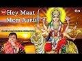 Hey Maat Meri Aarti | Narendra Chanchal | Durga Maa Aarti | Mata Ki Aarti | Navratri Songs