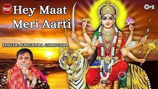 Hey Maat Meri Aarti by Narendra Chanchal - Durga Maa
